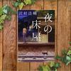 【第4回ミステリーズ! 新人賞受賞作】〝夜の床屋〟沢村 浩輔―――夜中に開いていた床屋の秘密とは?