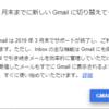 Inboxからのメールクライアント移行