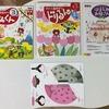 4・5歳向け幼児教材 幼児ポピー「あかどり」3月号が届いたよ。