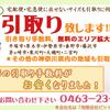 神奈川県内は、引取りが可能です