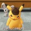 3DS「名探偵ピカチュウ~新コンビ誕生~」レビュー!ポケモンの世界でポケモンと共に推理するADVとして素晴らしい1本!