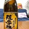 鹿児島限定の芋焼酎「薩摩維新」 昔ながらの強めの香りが堪らん
