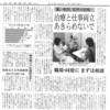 日経新聞夕刊