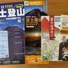 日帰り富士山 持ち物の記録+初めて富士山に登る方へ