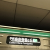 大阪メトロ中央線の24系のこの行き先表示幕は…