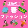 理系大学生の春ファッションは5,000円握りしめてユニクロ行けばオッケー!楽にオシャレができる季節