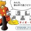 コロ助協奏曲下の伊豆下田遠征^ ^(竿休め20200722〜23)