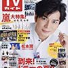 週刊TVガイド 2019年7月19日号 目次