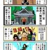対馬国一宮・厳原八幡宮神社を参拝するカニ