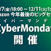 【要チェック】12/7(金)から今年最後のビッグセール「CyberMonday(サイバーマンデー)」がAmazonで始まるぞ! 個人的オススメ商品も紹介!