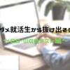 【ES・WEBテスト編】ダメ就活生から抜け出す6つの質問と対策