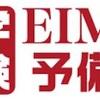 EIMEI予備校の自慢は環境・通いやすさ・そして先生たちです!