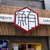 研究所という名の鮪屋さん@まぐろLABO 初訪問