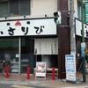 拉麺 いさりび 京成大久保店