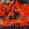菅原文太出番少なめですが、面白いです。