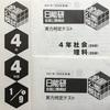 【日能研】公開模試(4年生8回目)の結果!