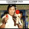 三山ひろし&花見桜幸樹 異色の「けん玉vsヨーヨー」対決! ニコ生で放送