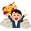 宝くじ1億円が当たった時の身の振り方と投資方法をマジで考えておくの件