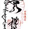 まもなく、一目千本、一目千人の吉野山:御朱印:吉水神社・勝手神社