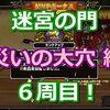 【モンパレ】迷宮の門 災いの大穴編 6周目結果報告