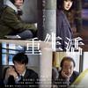 映画『二重生活』レビュー(ネタバレなし)