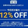 Ctrip.com: 本日12月12日限り!ホテルが最大12%引き