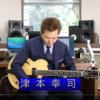 ギター教室物語:第二話【有名ギタリストを信じるな】