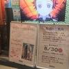8月末で閉店するセガ秋葉原2号館に急遽行ってみた【②プライズ編】