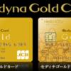 ポイントインカムでセディナゴールドカードが80,000ポイント(8,000円分)!セディナ側で6,000円分も