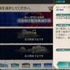 【艦これ】4-5高速+ルート攻略【第二期】