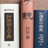 「令和」改元(2)~ 昭和から令和へ。~「和」の付く元号は(調べたら)全部で20です。やはり「和」は良い字なんですね