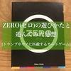 ZERO(ゼロ)の遊びかたと遊んでみた感想[ウノやトランプに匹敵するくらい面白いカードゲーム]