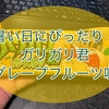暑い日にぴったり!ガリガリ君グレープフルーツ味が美味しすぎた!