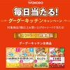 【当選!!】グーグーキッチンキャンペーン☆早々と当たりました~(^-^)♡