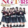 ngt48山口真帆、卒業発表