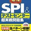 SPIは時間が足りない、時間内に終わらないのは当然?解き終わらない前提で対策をすべき!