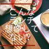 【ブログ】留学先でのパーフェクトに偏ったおしゃれでもないし美味しくもない昼ごはんを紹介