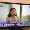 Tokyo MX「田村淳の訊きたい放題」コメント出演しました