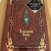 『FF14』世界設定資料集「Encyclopaedia Eorzea Vol.2」が届いた!