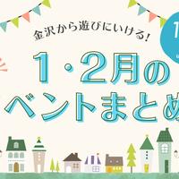 【1/20更新!】石川・金沢から行けるイベント一覧2021!【イベントまとめ】
