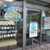 「ほっともっと」(東江店)の「瀬戸内しらす弁当 」460−50円(昼割) #LocalGuides