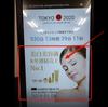 東京オリンピックまでのカウントダウンをデジタルサイネージで