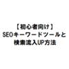 【SEO初心者向け】ブログの検索流入の割合を増やした方法。