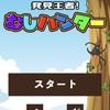 【発見王者!むしハンター】最新情報で攻略して遊びまくろう!【iOS・Android・リリース・攻略・リセマラ】新作スマホゲームが配信開始!
