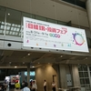 日経IR・投資フェア2018のレポ第2弾!!
