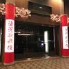 滝沢歌舞伎からの卒業