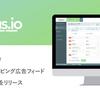 📢 dfplus.io EC事業者向けにGoogle ショッピング広告フィードをおすすめ設定で自動作成する機能をリリース!
