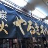 やるきホルモン #新宿名店横丁 PRレポート