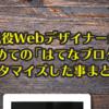 現役Webデザイナーが、初めての「はてなブログ」で カスタマイズした事まとめ♪①