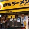 【今週のラーメン3069】 麻布ラーメン 慶応三田店 (東京・三田) 辛ネギラーメン